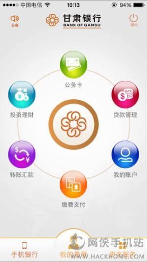 甘肃银行手机银行图1