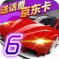 3D狂野飞车街头狂飙游戏安卓版 v1.2.6