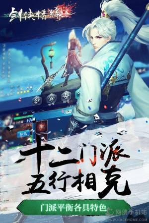 剑侠情缘移动版iOS版图1