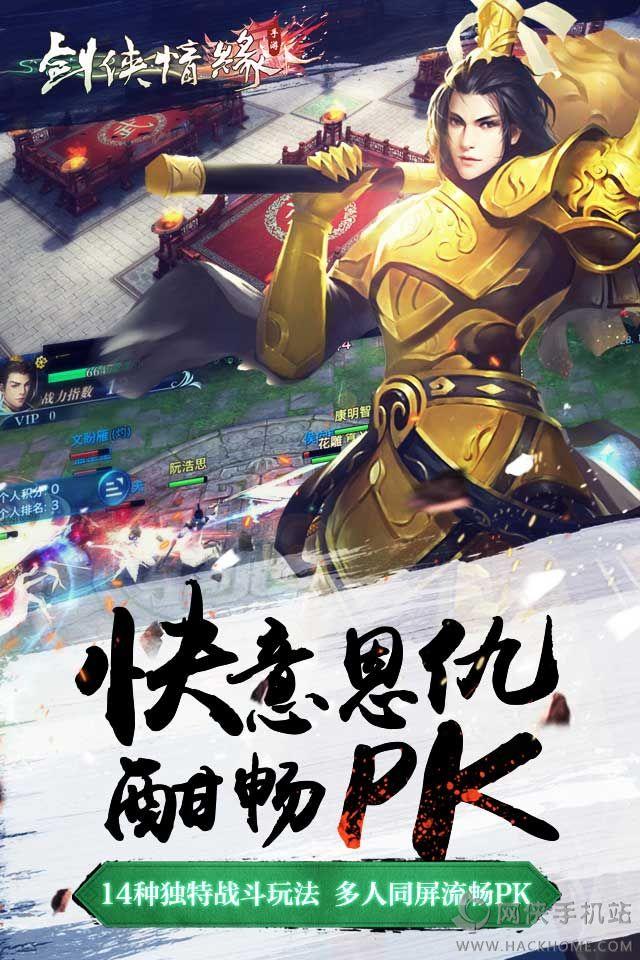 剑侠情缘手游IOS版图2: