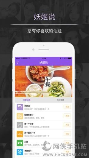 图姬网app图3