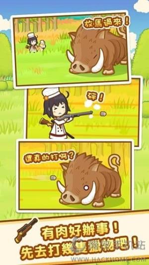 狩猎小厨ios图1