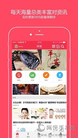 转客平台app官网下载图1: