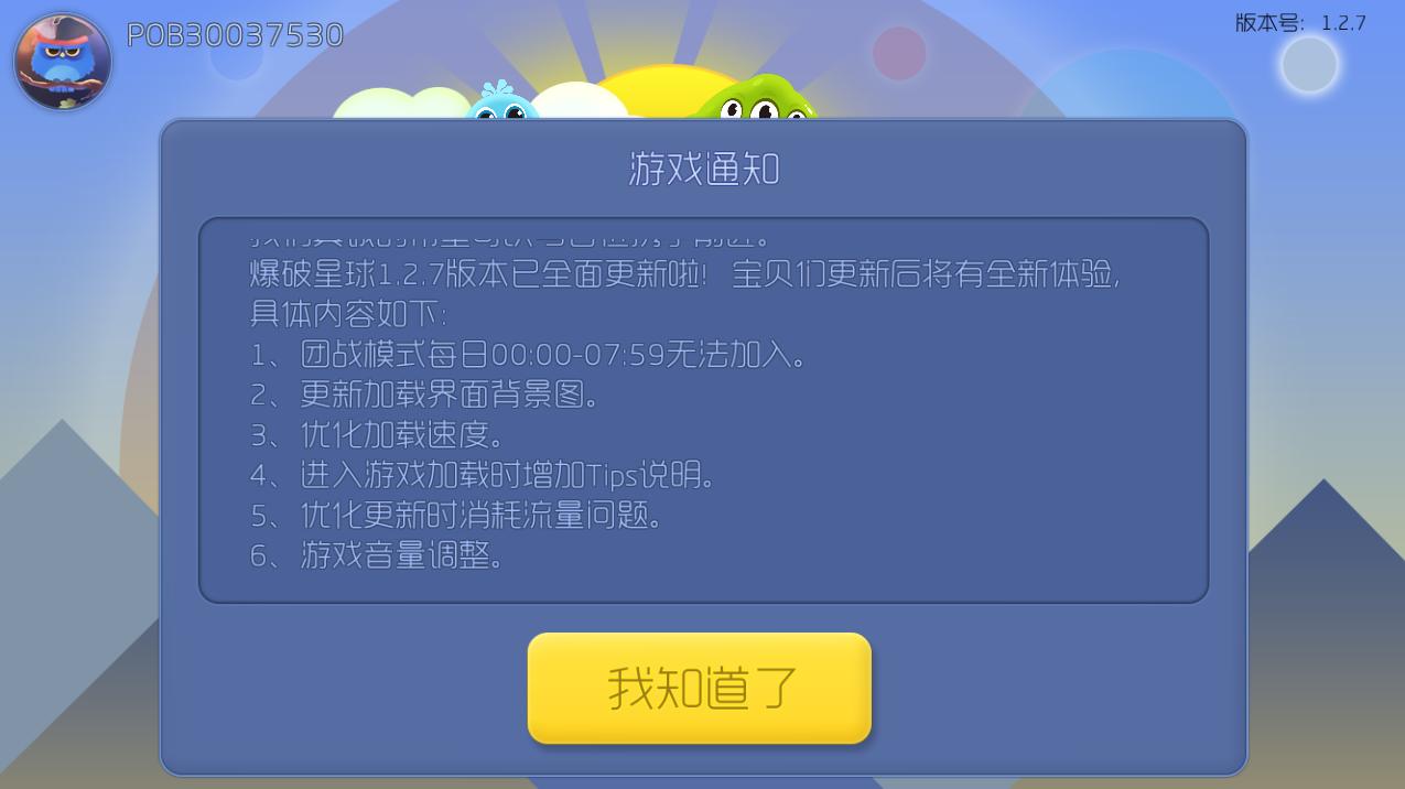 爆破星球1.2.7版本更新内容 团战模式开启时间调整[图]