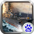 战舰大海战下载百度版 v1.4.0