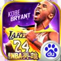 NBA英雄百度版