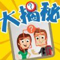 人物关系大揭秘下载app官网版 v2.1
