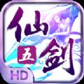 仙剑奇侠传五HD360版
