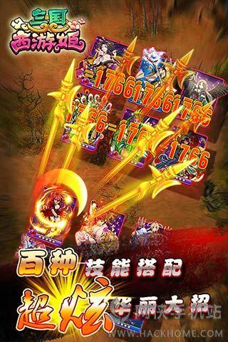 三国西游姬下载360版图1: