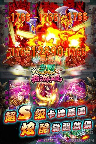 三国西游姬下载360版图3: