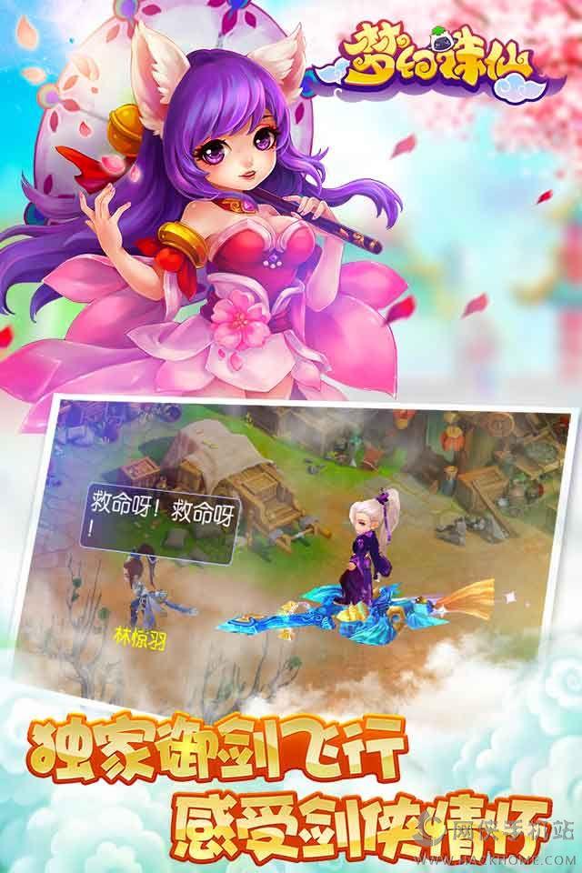 梦幻诛仙官网体验服游戏图3: