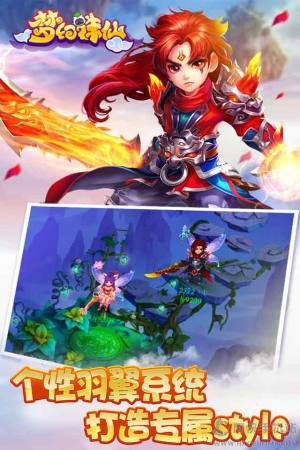 梦幻诛仙2手机版图1