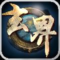 玄界修真官方手机版游戏 v1.0.0