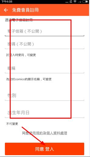 comico全彩漫画下载app认证自助领38彩金注册账号?comico漫画注册教程[多图]