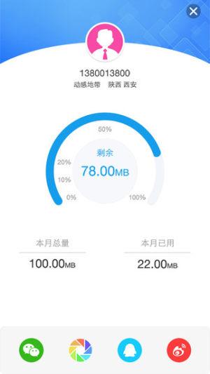 中国移动营业厅app图1