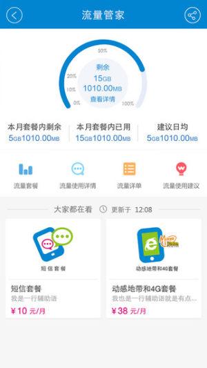 中国移动营业厅app图3