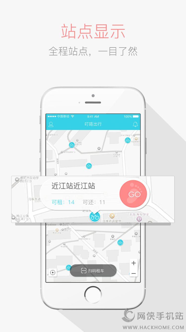 叮嗒出行app手机版下载图2:
