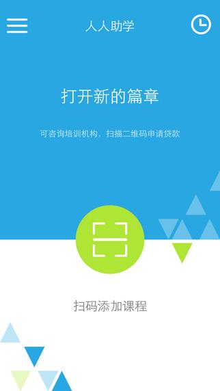 人人u学app下载官网手机版图3: