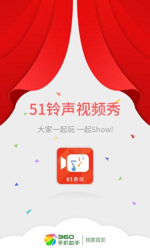 51铃声视频秀app图1