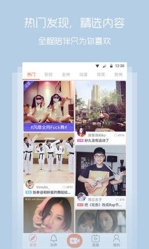 51铃声视频秀app图3