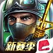 全民枪战创造下载正版手游安卓版 v3.18.2