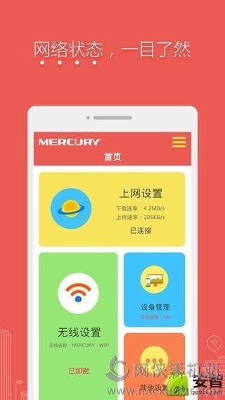 水星路由器官方app下载图1: