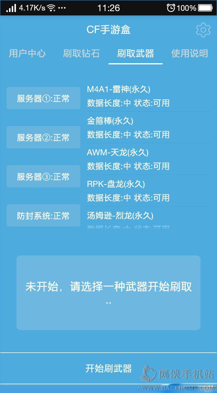 cf手游盒apk下载手机版图2: