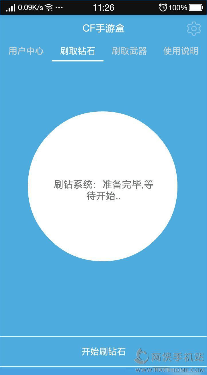 cf手游盒apk下载手机版图4: