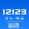 福建交管12123官�W版