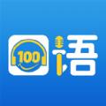 口语100网络学习空间手机版下载 v4.6.0