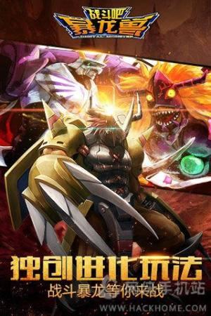 战斗吧暴龙兽手游图3