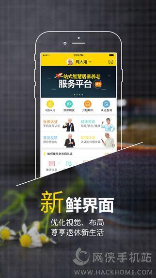 老来网全国社保养老身份认证入口手机版app下载图1: