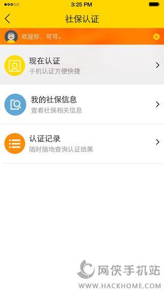老来网身份认证官方网app下载图2: