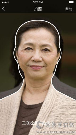 老来网全国社保养老身份认证入口手机版app下载图3: