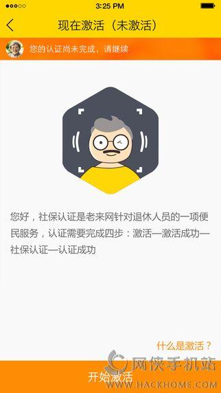 老来网身份认证官方网app下载图4: