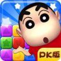 蜡笔小新消星星PK版最新版游戏安卓版 v1.0.7
