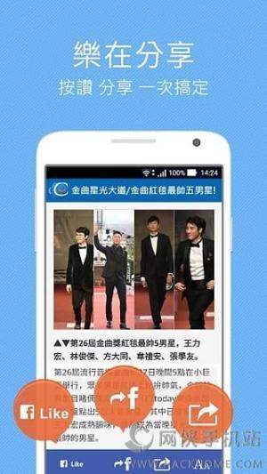 ETtoday东森新闻云app图1
