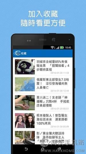 ETtoday东森新闻云app图3