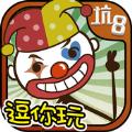 史上最坑爹的游戏8逗你玩儿ios苹果版 v3.0.04