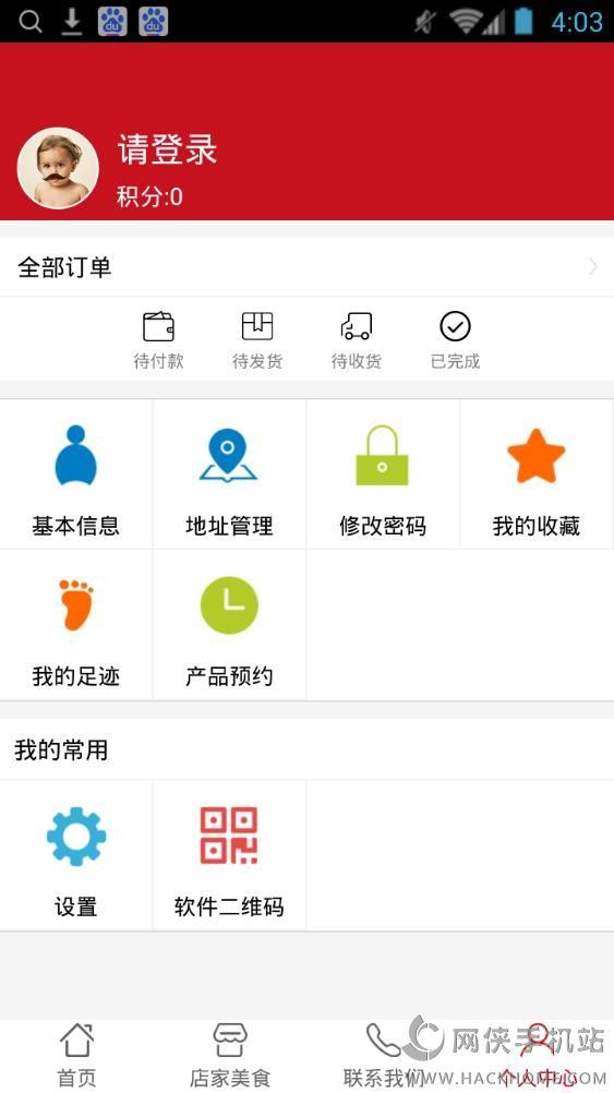 外卖点餐软件下载手机版app图1: