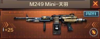 M249-天羽