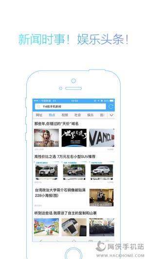 115浏览器iOS版图1