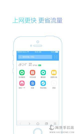 115浏览器iOS版图3