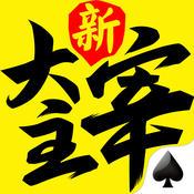 新大主宰online手游官网iOS版 v5.2
