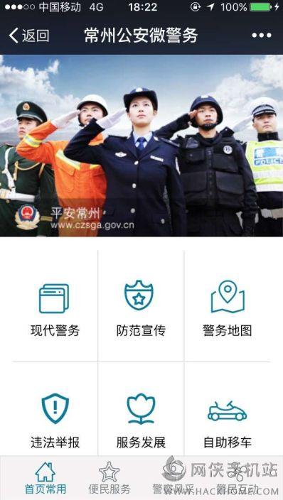 微警务平台官网app下载图1: