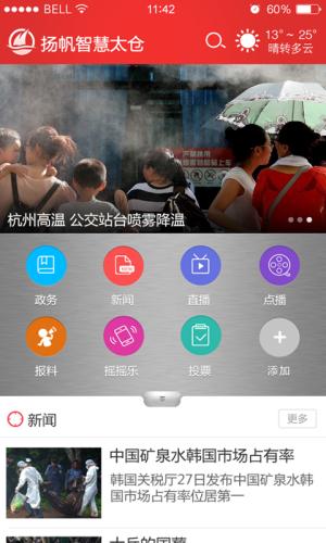 扬帆智慧太仓官方app图1