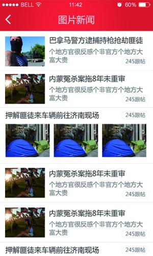 扬帆智慧太仓官方app图3