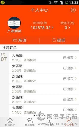 必赢彩票网安卓手机版APP图2: