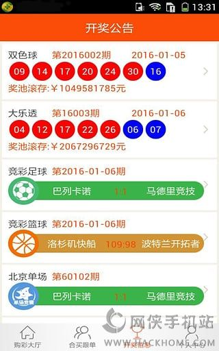 必赢彩票网安卓手机版APP图4: