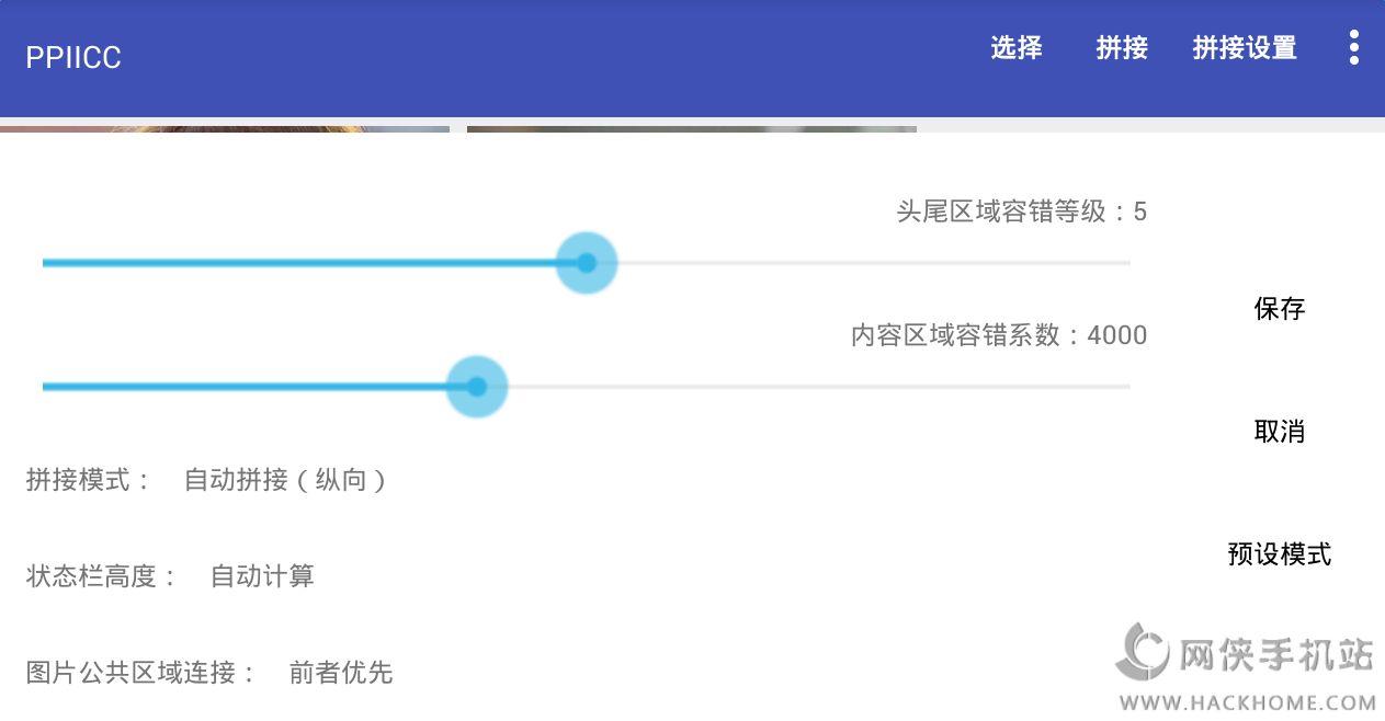 小米长截屏软件手机版下载图3: